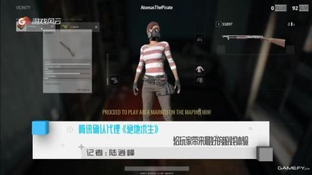 腾讯确认代理《绝地求生》 给玩家带来最好的游戏体验