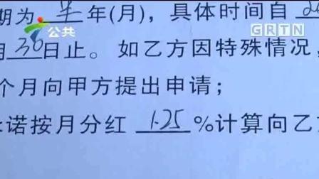 轻信高额回报投资  广东十余位老人血本无归