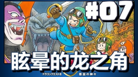 #07【DQ2 勇者斗恶龙】眩晕的龙之角