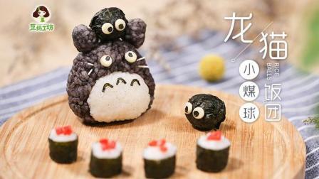 12M+宝宝辅食: 又萌又营养的龙猫饭团, 宝宝爱心便当的不二首选!