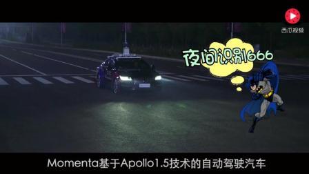 夜太黑尽管再疲惫 Apollo1.5自动驾驶带你飞