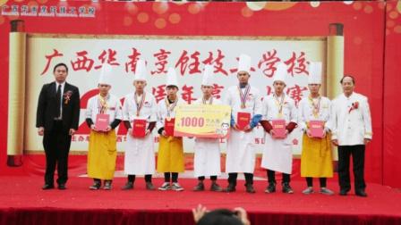 广西华南烹饪技工学校21周年烹饪大赛颁奖仪式
