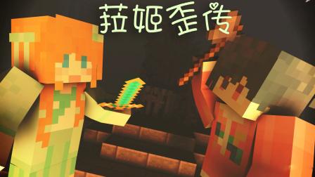 【大橙子】菈姬外传#1有个哥哥叫菈史❤我的世界Minecraft