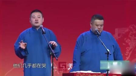 岳云鹏与孙越台上吵架, 要凭这歌唱哭台下3000观众, 观众纷纷要求退票, 笑到哭!