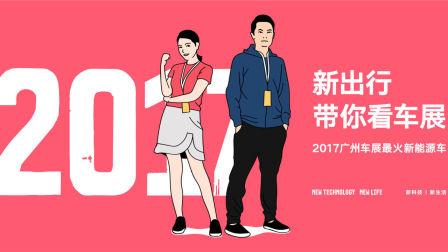带你看车展 2017广州车展最火新能源车