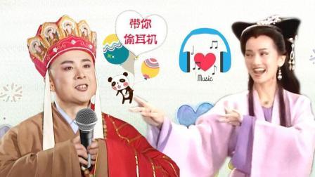 一风之音 2017:唐僧白娘子情歌对唱《偷耳机》 听一句就笑喷了 239