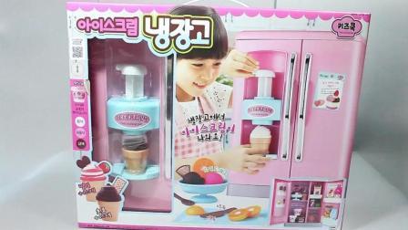 小孩最喜欢的制作冰淇淋的工具冰箱过家家玩具故事模拟人生