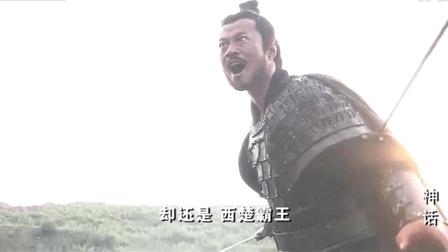 这才是我心中的项羽: 今日, 我虽死、却还是、西楚霸王