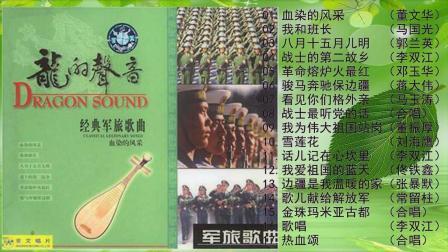 经典军旅名曲《龙的声音-血染的风采》质朴的情感 难忘的旋律