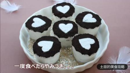 日本mm教你做爱心奥利奥芝士蛋糕制作! 帅哥竟然流鼻血咯, 搞不懂挨