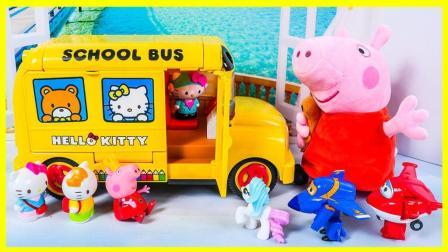 小猪佩奇跟朋友一起坐着校车