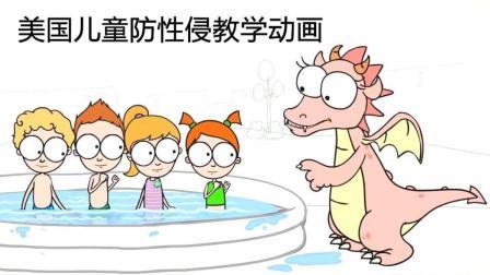 美国儿童防性侵教学动画 中文配音 孩子能看懂