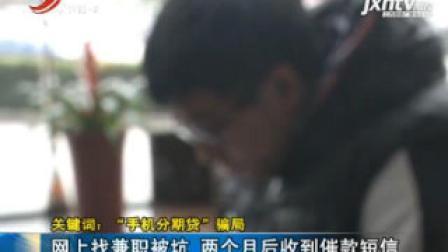 """【关键词: """"手机分期贷""""骗局】江苏扬州: 网上找兼职被坑 两个月后收到催款短信"""