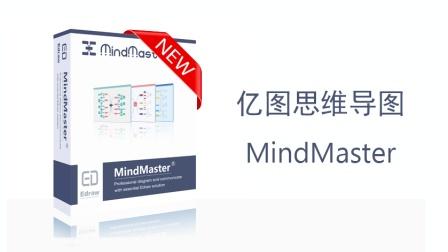 超好用的免费思维导图软件——MindMaster