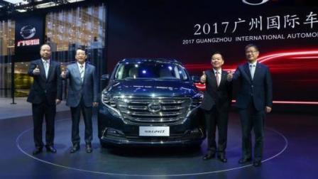 传载品质,祺心向前——GM8全球首发星耀广州车展