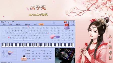 太子妃-EOP键盘钢琴免费五线谱双手简谱