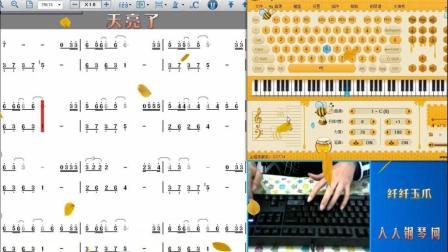 天亮了-韩红-EOP键盘钢琴免费五线谱双手数字谱