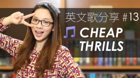 "英文流行歌曲分享 - Sia ""Cheap Thrills"""