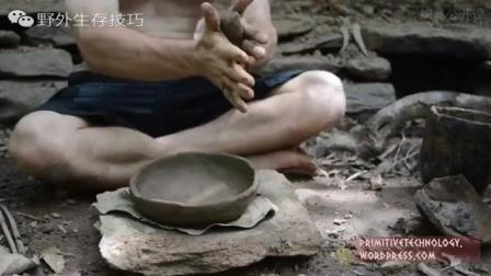 野外生存澳洲小哥原始技术之壁炉和陶罐