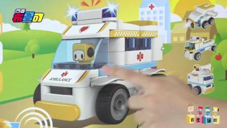 百变布鲁可积木玩具 20 可可遥控救护车