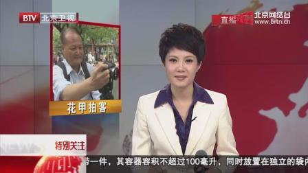 """北京卫视""""特别关注""""采访《天坛周末》"""