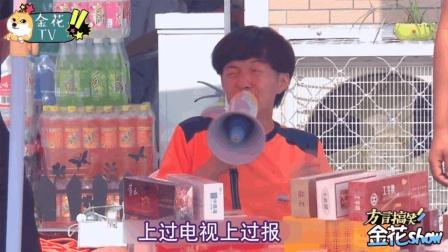 四川方言: 农村老表路边卖烟, 嘴巴可以吹上天, 笑惨了!