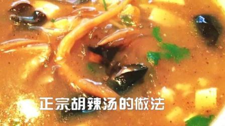 正宗的河南逍遥胡辣汤的做法, 能醒酒提神, 开胃健脾!