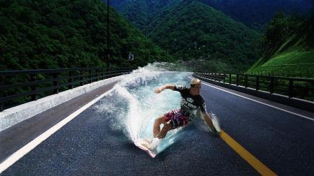 PS抠图合成教程——教你如何在马路上冲浪