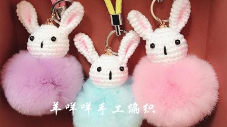 兔子挂件编织教程-羊咩咩手工编织