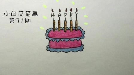 小闫简笔画|三分钟学会画美味的小蛋糕, 坚持21天送小礼物。