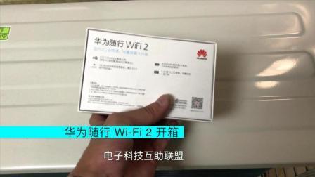 华为随行 Wi-Fi 2 开箱