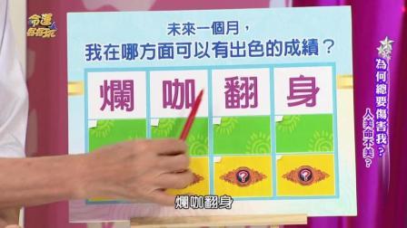 台湾风水大师: 财源滚滚来, 选这字金钱运超旺(你也试一试哦)
