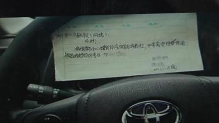 不慎刮蹭路边车 小学生留纸条道歉