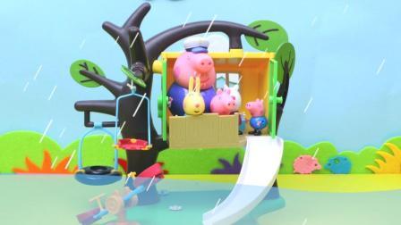 243 小猪佩奇雨后被困树屋 粉红猪小妹玩具故事