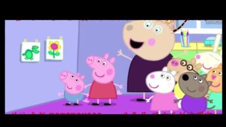 动画: 佩奇粉红小猪的小朋友们都想有一个棒棒的乔治弟弟