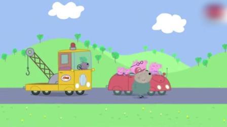佩奇乔治在车上吃雪糕, 半路上车子没油, 妈妈打电话求助狗爷爷