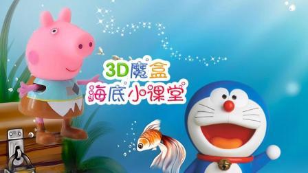 14 蓝帽子玩具之3D魔盒之海底小课堂