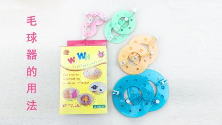 【小脚丫】绒球器毛球器毛线毛球绒绒球的做法制作使用方法新手编织全教程