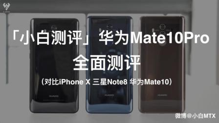 「小白测评」华为Mate10 Pro全面测评