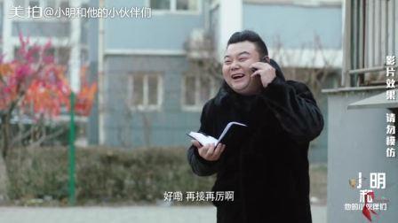 小明和他的小伙伴们: 小学生的爸爸确实是煤老板,没毛病啊#小明和他的小伙伴们##搞笑##游戏