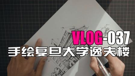 [DIBER]VLOG037#我的手绘VLOG 复旦大学逸夫楼