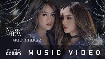 【泰正点】泰国实力美女组合New Jiew《删除拥有你的时间》中字MV
