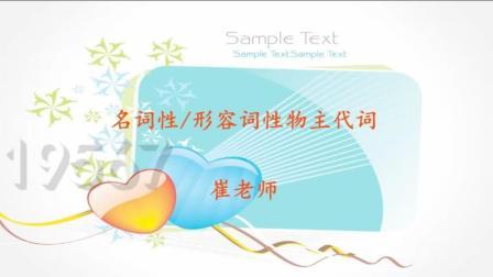 英语口语学习 英语音标速学 定语从句 新东方