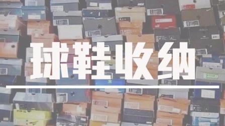 【尚帝精度测评】——收纳鞋盒测评(Part2)