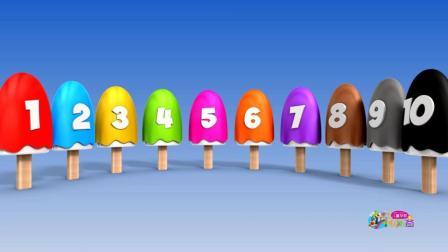 儿童早教欢乐谷 2017 亲子早教之用彩色雪糕学习颜色和数字 230