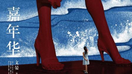 大鱼首映礼:《嘉年华》儿童性侵在这个社会时刻发生着