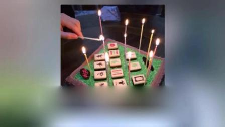 成都现麻将蛋糕造型逼真 网友输了钱就吃掉