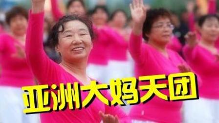 爆笑神曲《亚洲大妈天团》人类已无法阻住广场舞大妈了!
