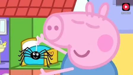 粉红色的猪小妹: 没想到如此魁梧雄壮的猪爸爸也害怕蜘蛛, 哈哈
