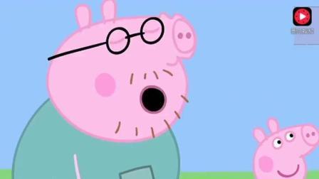 粉红色的猪小妹: 我真的和小时候的猪爸爸一模一样吗?